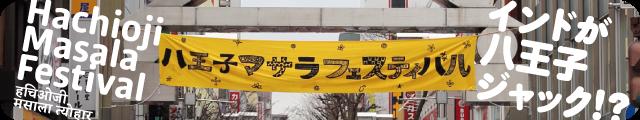 hachimasa_title