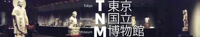 東京国立博物館 タイトル