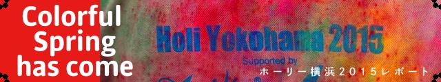 ホーリー横浜 色粉まみれのスタッフTシャツ