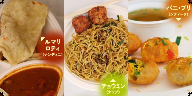 ホーリー横浜 様々なインド屋台料理